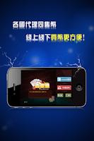 Screenshot of 瘋狂百家樂