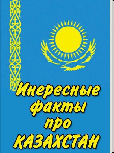 Интересные факты про Казахстан
