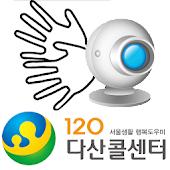 120 영상상담