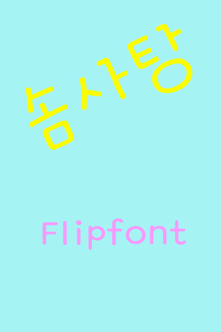 GFCotton™ Korean Flipfont