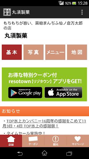 丸須製菓(マルスセイカ)