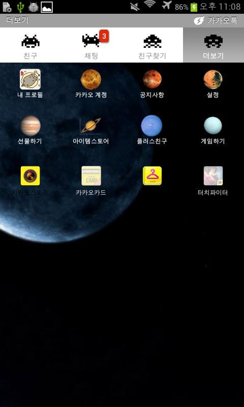 카카오톡 우주 테마- screenshot