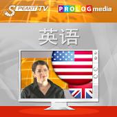 英语 -SPEAKIT! - 视频课程 (d)