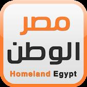 مصر الوطن - Homeland Egypt