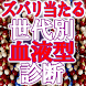 【最新】血液型占い