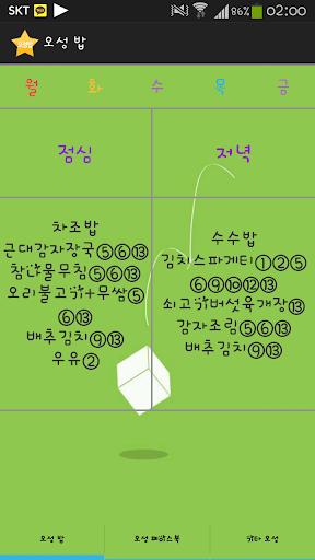 오성밥 V2 천안오성고등학교