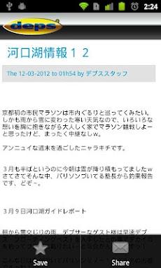 deps ファンアプリ【非公式】のおすすめ画像4