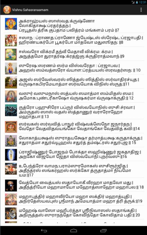 Vishnu sahasranamam in telugu pdf.