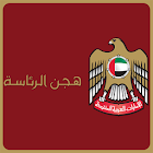 Presidential Camels icon