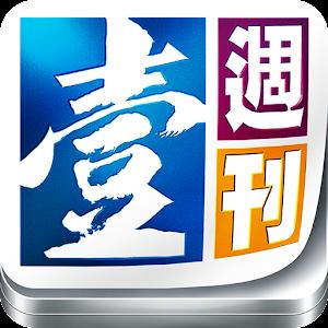 台灣壹週刊 新聞 LOGO-玩APPs