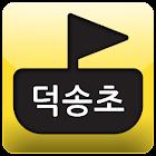 대전 덕송초등학교 icon