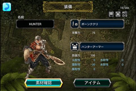 モンスターハンター Dynamic Hunting - screenshot