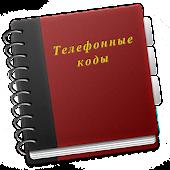 Справочник кодов демо