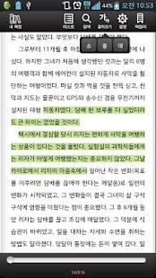 U+북마켓 [초고속 이북/만화 업데이트~!]- screenshot thumbnail