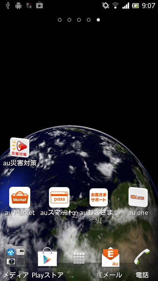 AREarth Live Wallpaper (Free)- screenshot
