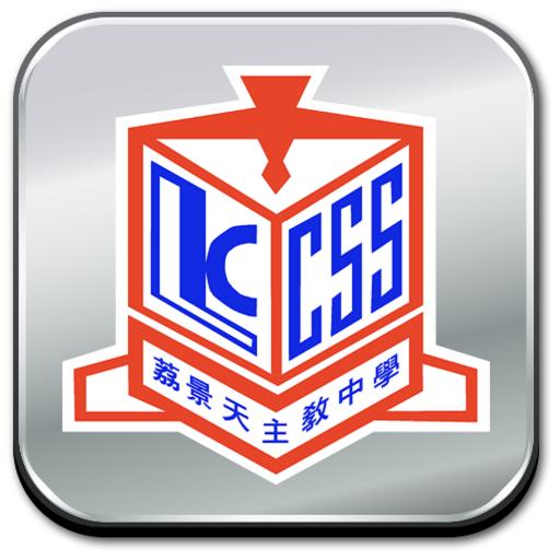 Lai King Apps (LKCSS) 教育 App LOGO-APP試玩