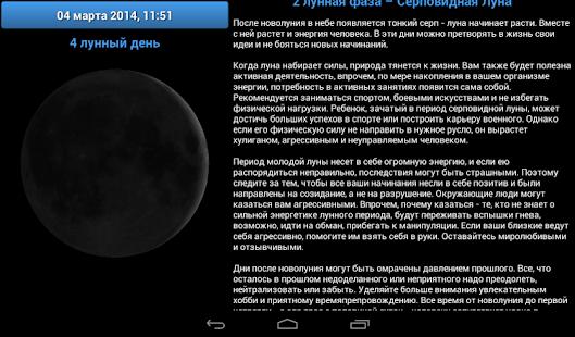 Лунный день|玩書籍App免費|玩APPs