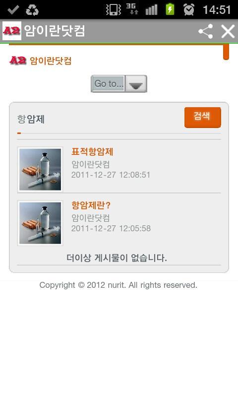 암이란닷컴- screenshot