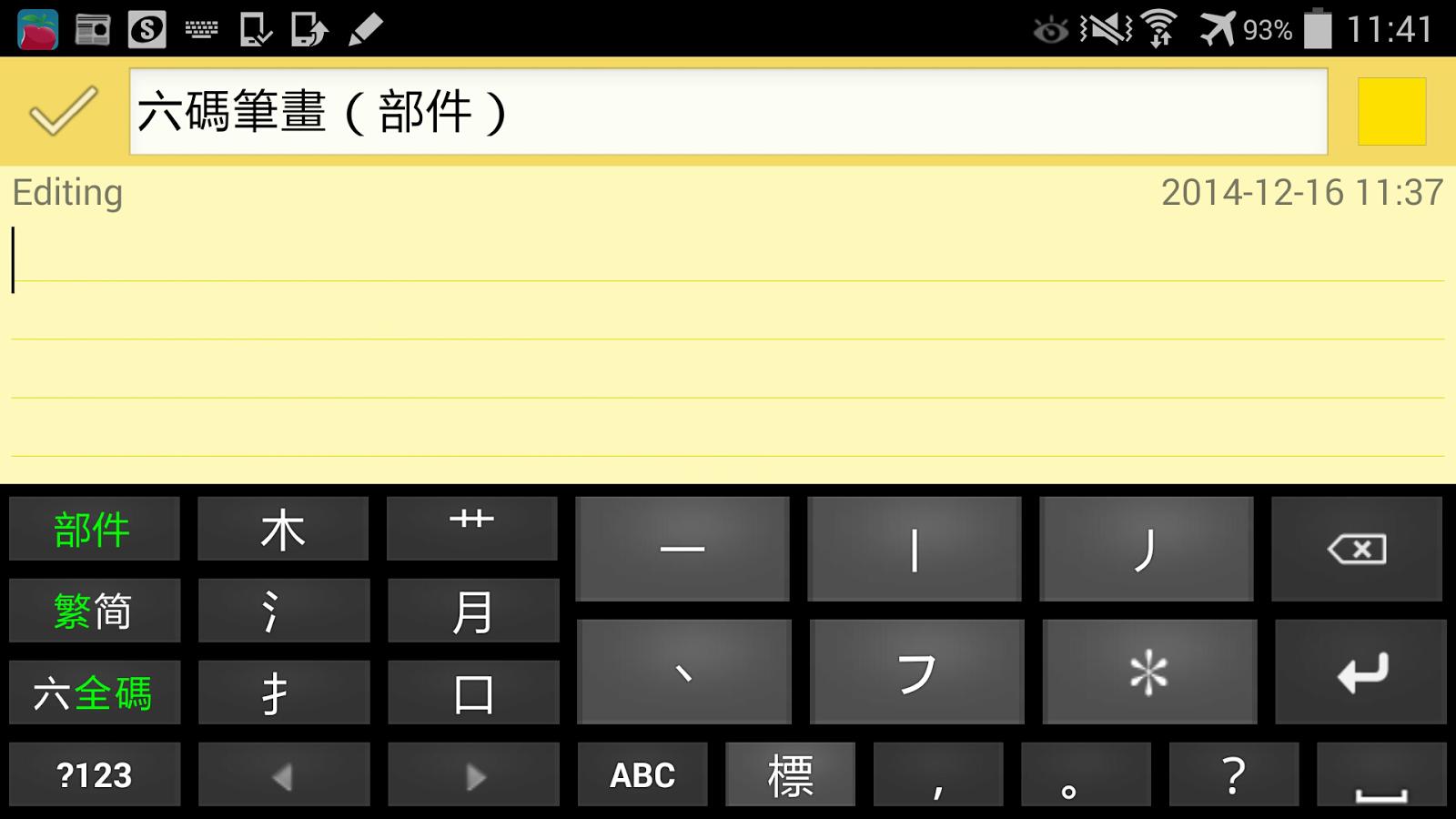 六碼筆畫 - screenshot
