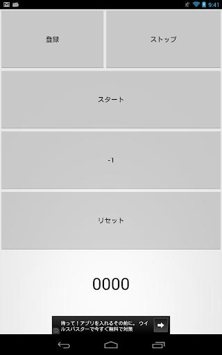 【免費工具App】カウント君三号(新)-APP點子