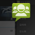 Lime message - Multiple SMS icon