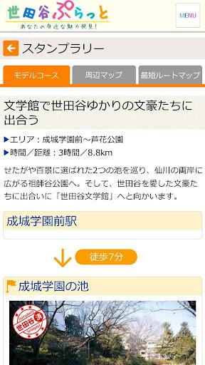 u4e16u7530u8c37u3077u3089u3063u3068 1.0.3 Windows u7528 2