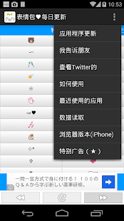 玩免費工具APP 下載顔文字パック♥毎日更新 app不用錢 硬是要APP