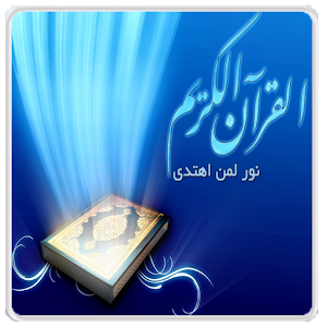 Best Al-Quran Kareem | FREE Windows Phone app market