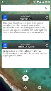 Αγία Γραφή screenshot