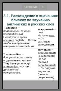 Английский язык. Справочник screenshot