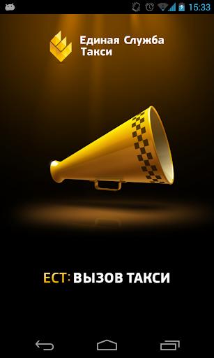 ЕСТ: Вызов Такси™