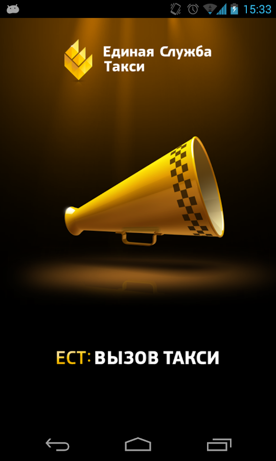 EST: Call Taxi™- screenshot