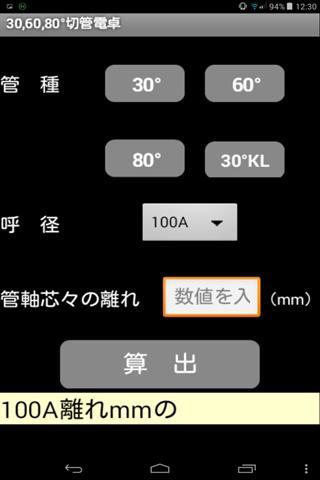 30 60 80度切管電卓