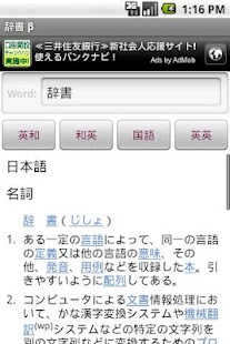 English-Japanese dictionary - screenshot thumbnail