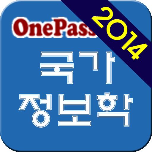 군무원 국가정보학 2014(정보직렬)