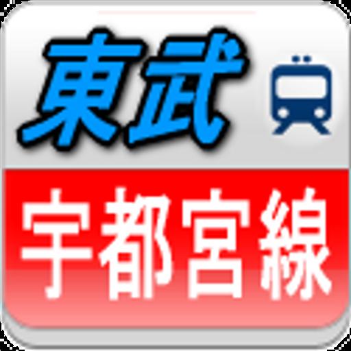 交通运输の東武宇都宮時刻表 LOGO-記事Game