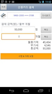I APPPOS 카드결제기 - 아이앱포스- screenshot thumbnail