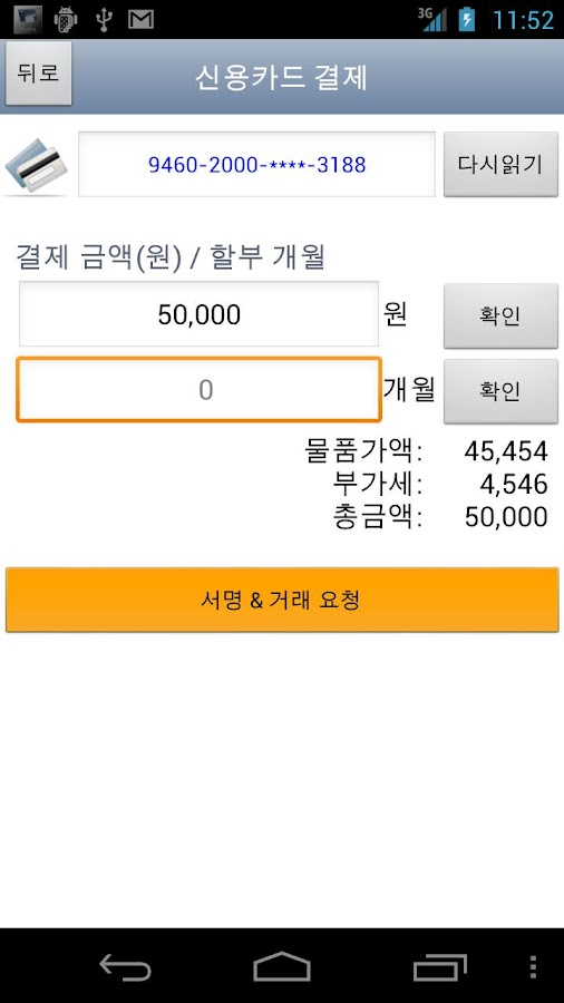 I APPPOS 카드결제기 - 아이앱포스- screenshot
