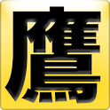 鷹援団-福岡ソフトバンクホークス応援アプリ-2013年度版 icon