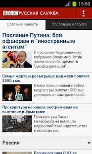 BBC Russian - screenshot thumbnail
