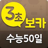 3초보카 수능 50일