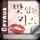 [로맨스]맛있는 키스(전2권,완)-에피루스로맨스소설