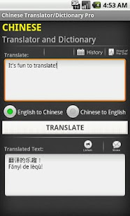 Chinese Translator/Dictionary- screenshot thumbnail