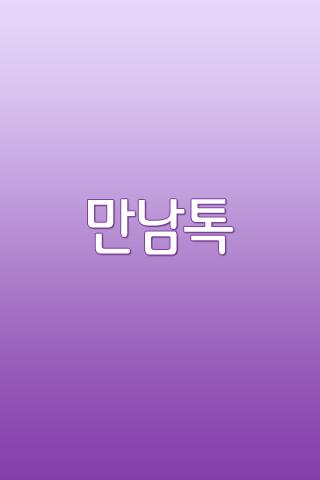 만남톡 ( 채팅 미팅 만남 데이트) 1.80 androidtablet.us 1