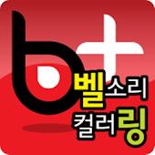 벨소리플러스 - 벨소리 / 컬러링