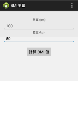 BMI測量