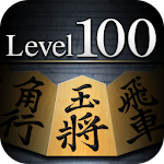 Shogi Lv.100 (Japanese Chess) 1.1.10 (Paid)