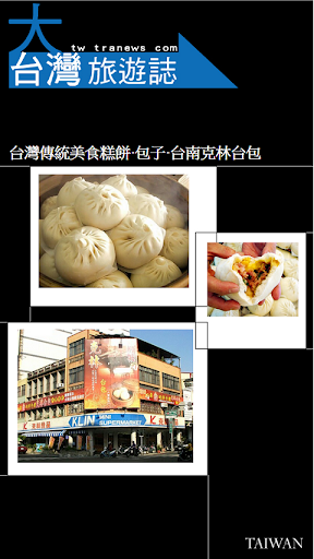 台湾传统美食糕饼‧包子‧台南克林台包