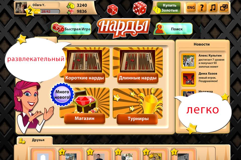 играть в нарды на деньги в казино