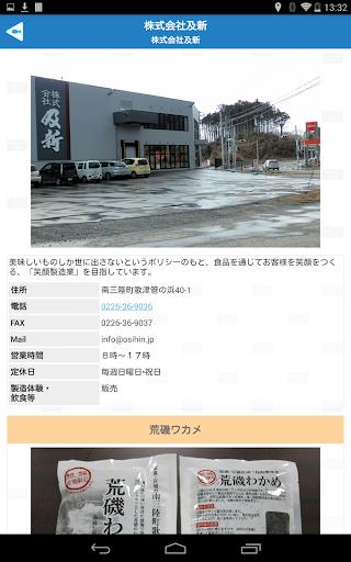 サカナップみやぎ 直売所マップ 旅遊 App-癮科技App